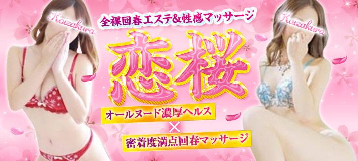 全裸性感エステ倶楽部恋桜